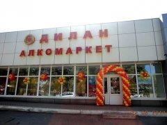 14-01-DILAN-ARTEM_Kirova_str-58_1.jpg